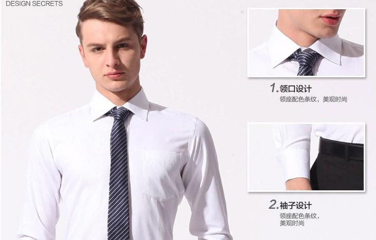 商务长袖衬衣男士商务纯色长袖衬衫